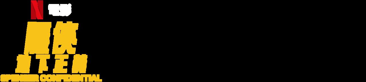 隱俠:地下正義